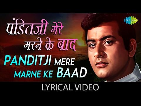 Panditji Mere Marne Ke Baad |  पंडितजी मेरे मरने के बाद के बोल | Roti, Kapda Aur Makaan