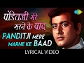 Download Panditji Mere Marne Ke Baad with Lyrics |  पंडितजी मेरे मरने के बाद के बोल | Roti, Kapda Aur Makaan MP3 song and Music Video