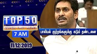 Morning News – Top 50 – Vendhar TV | 11-12-2019