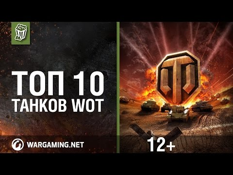 World of Tanks (2K 60АFps)— Часть 1: Мои первые бои