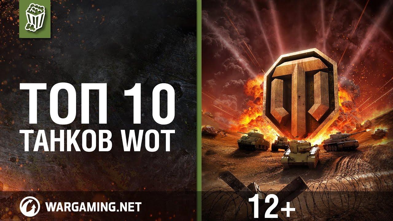 Топ 10 танков игры World of Tanks. Самые популярные танки WoT