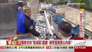 徐俊相、李麥克直擊 違建屋內甘蔗板橫行? 2015-04-07《57新聞王》3-1