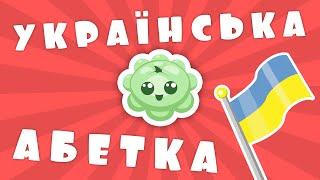 УКРАЇНСЬКА АБЕТКА від ПАТИСОН. Дитячий Освітньо-Розважальний Мультфільм. Алфавіт.