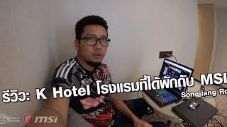 computex-2017-day-1-รีวิวโรงแรม-k-hotel-ที่ได้พักครับ-by-msi