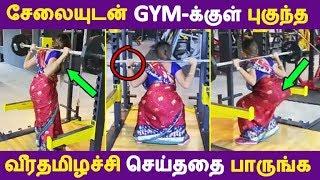 சேலையுடன் GYM-க்குள் புகுந்த வீரதமிழச்சி செய்ததை பாருங்க Tamil News   Latest News   Viral