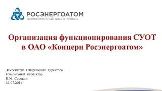 Охрана труда в ОАО «Концерн Росэнергоатом» (Сорокин Николай, главный инспектор)