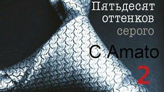 Мнение о фильме 50 Оттенков Серого (после просмотра).
