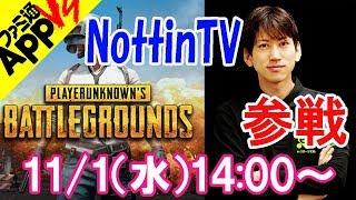 【PUBG LIVE】NottinTV参戦!公開生放送でドン勝を目指せ!#2