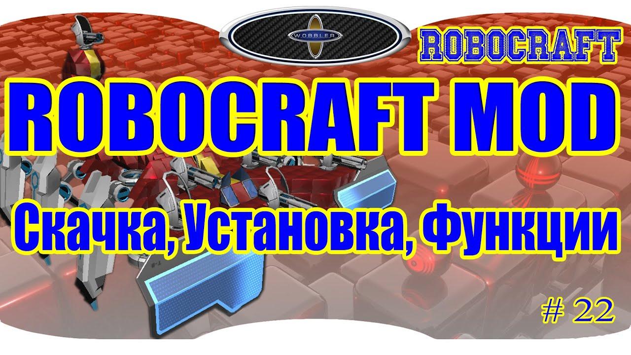 Скачать моды для robocraft