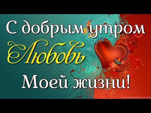 С добрым утром Любимая! Красивое видео, стих для любимой девушки, женщины. Признание в любви.