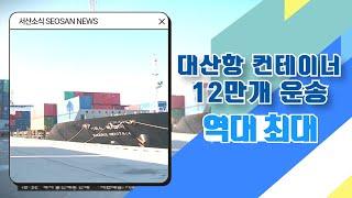 대산항 컨테이너 12만 개 운송···역대 최대 | 서산…