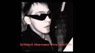 Dj WintowS & Мальчишник - Ночь (remix2010)