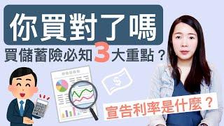 [蕾咪] 儲蓄險能賺錢嗎?利率比定存低?儲蓄險該注意的3大重點!保險教學