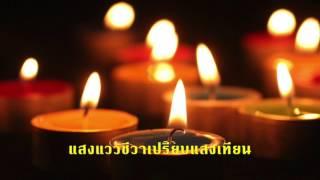 แสงเทียน คาราโอเกะ(D)by Woody Pitt&Teddy Lim