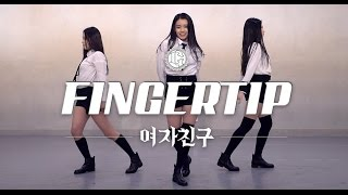 [Mirrored] GFRIEND(여자친구) - FINGERTIP DANCE COVER (거울모드)