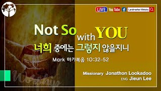 June 6th 2021   Sunday Live Worship   Landmarker Ministry