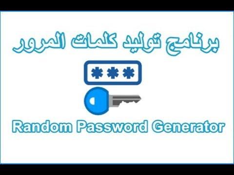اضافة اداة انشاء كلمة سر عشوائيه لمدونات بلوجر في صفحة ثابته