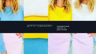 Реальная цена моды: Дорого / дёшево: кашемировый свитер или нет?...кто угадает?!..