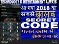 ANDROID 4 SUPER SECRET CODE 2018||ANDROID DANGEROUS CODE||