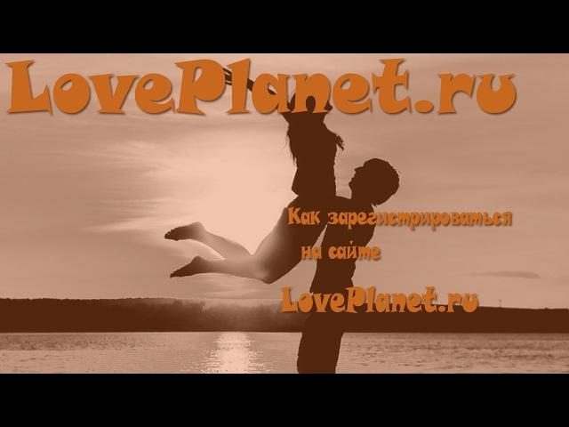 Регистрация на сайте знакомств LovePlanet.ru