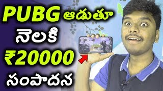 Earn ₹20000 Per Month By Playing Pubg Mobile | Earn Money From Home | Sai Nithin in Telugu