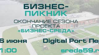 «Бизнес Пикник» | Приглашение на финальное мероприятие проекта «Бизнес Среда»