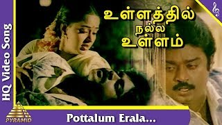 Pottalum Erala Song |Ullathil Nalla Ullam Tamil Movie Songs | Vijayakanth | Radha | |Pyramid Music