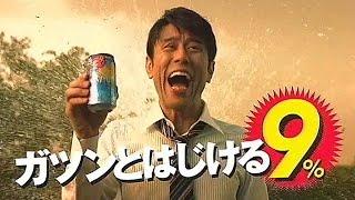 アサヒビール チューハイ スパークス 2011年 ↓ 原田泰造 米倉涼子 佐野...