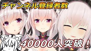 チャンネル登録者数4万人記念配信!ありがとう!!