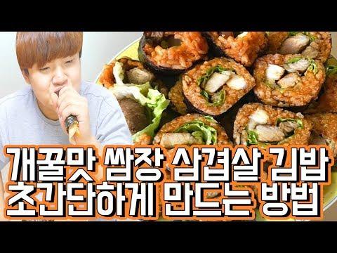 리얼 세상에서 가장 맛있는 김밥을 찾았습니다!! [ 초간단 쌈장 삼겹살 비빔밥 만드는 방법 : 멋요리 ] 공대생 변승주