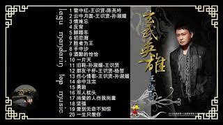 Download 20 Lagu Hokkien terbaik Wang Shi xian 王识贤/语种/闽南语