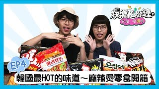 2019韓國在HOT什麼?開箱韓國最火紅的麻辣燙零食! 【娛樂10分鐘】安妞哈誰唷