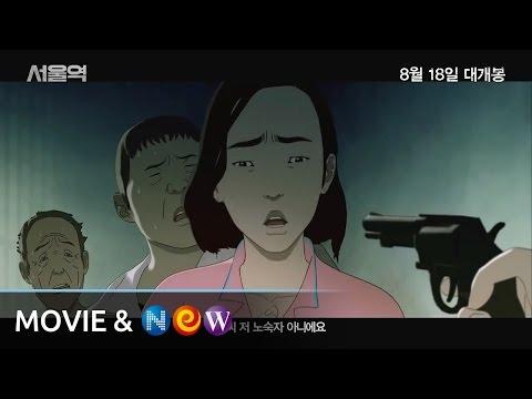 [서울역] 메인예고편