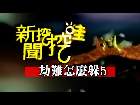 Download 新聞挖挖哇:劫難怎麼躲20140909-5