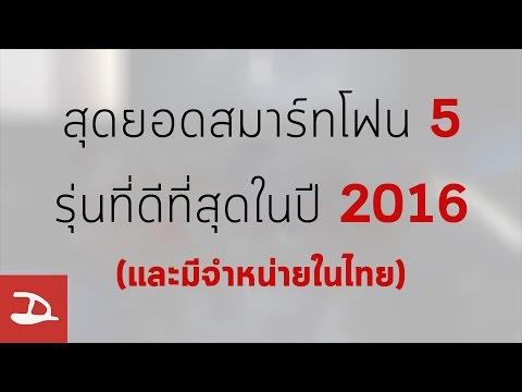 สุดยอดสมาร์ทโฟน 5 รุ่นที่ดีที่สุดในปี 2016 (และมีจำหน่ายในไทย) | Droidsans - วันที่ 07 Dec 2016