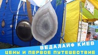 Ведалайф 2018 в Киеве. Цены, что и почем продают, кто туда приезжает и весело ли на VEDALIFE