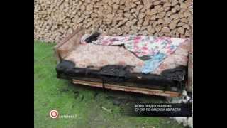 В деревне Трубчевка Большереченского района бывший зэк отравил собаку, убил хозяйку и поджег дом(, 2013-06-07T03:57:07.000Z)