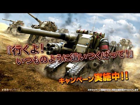 【GBO】陸戦強襲型ガンタンク出撃! No.zweiundzwanzig - YouTube