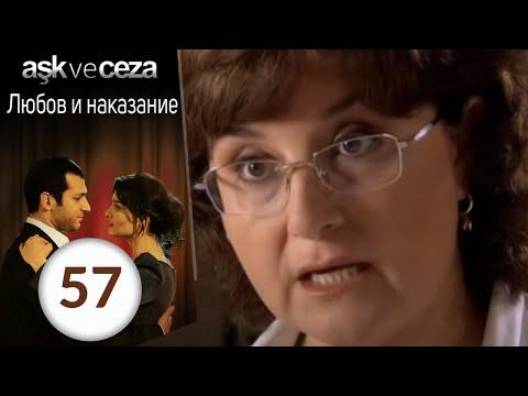 Любовь и наказание   Ask ve Ceza 57 серия   смотреть онлайн видео на Киви