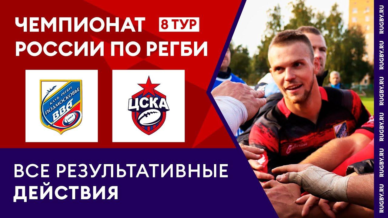 Все результативные действия матча «ВВА-Подмосковье» – ЦСКА