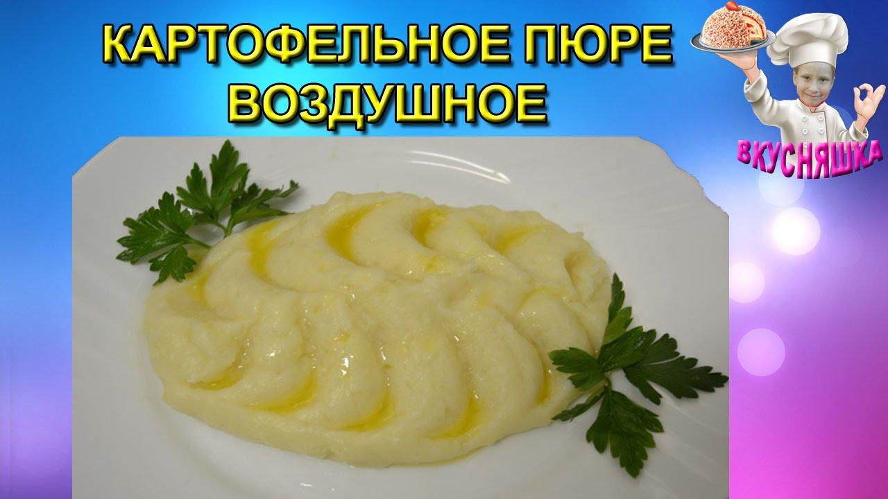 Картофельное пюре Воздушное! Вторые блюда. ВКУСНЯШКА