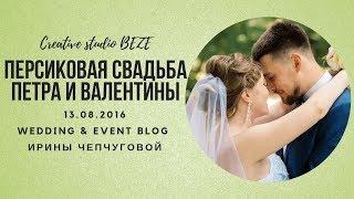 Персиковая свадьба  Вали и Пети Ведущая Ирина Чепчугова