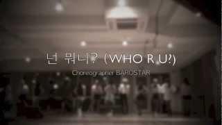 Nine muses(나인뮤지스)_넌뭐니(Who R u)_Choreographer BAROSTAR