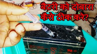 HOW to repair 12 volts UPS battery in 2 Minutes