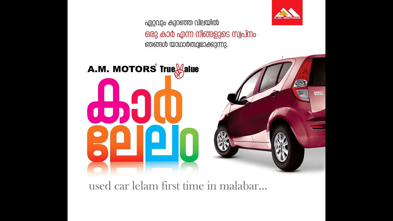 Used Car Lelam A M Motors Youtube