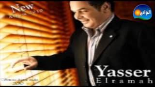 Yasser Rama7 - MeN Y3adena  / ياسر رماح - مين يعادينا مين