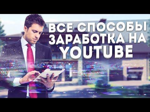 Как заработать на YouTube? (Все способы заработка)