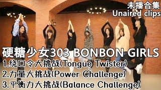 [ENG SUB]硬糖少女303 BONBON GIRLS 首唱会未播 Concert Unaired Clips @ 2020.11.15 硬糖定律首唱会 BONBON GIRLS Concert