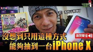 最大贩卖机十三万元台币【清机】不用清台也可以拿iPHONE X / PS4 / 电器