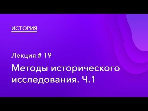 19. Методы исторического исследования Ч.1